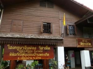พิพิธภัณฑ์ชุมชนบ้านพระเกิด จังหวัดน่าน