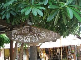 เพลินชิมริมป่าสัก ตลาดเก่า 100 ปี เสาไห้