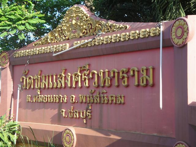 แหล่งท่องเที่ยวอำเภอพนัสนิคม ชลบุรี