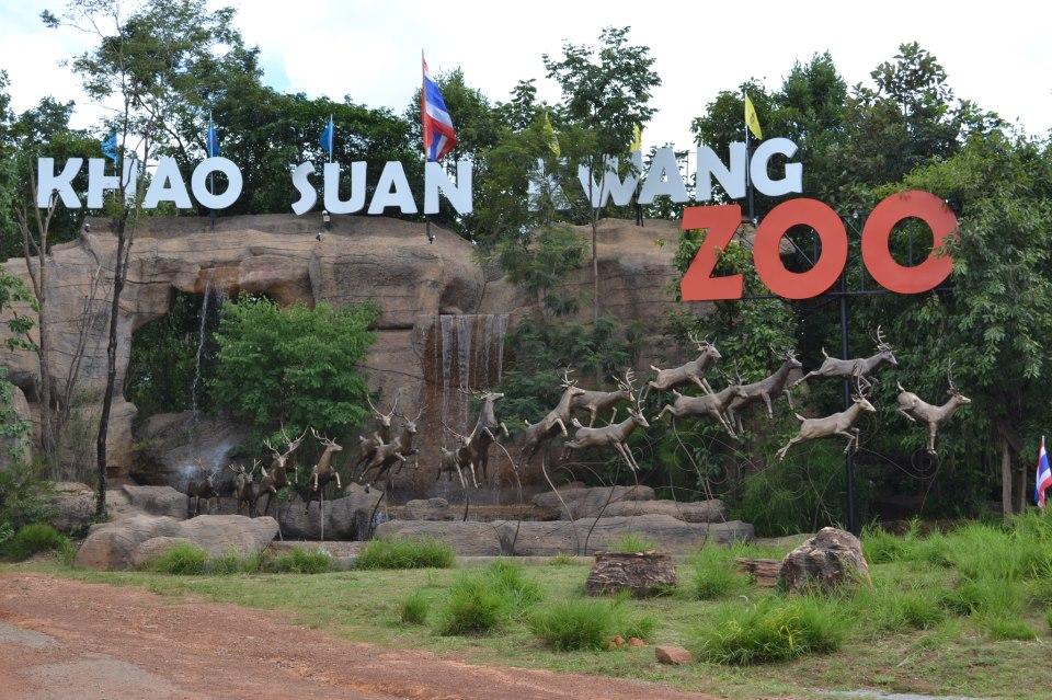 อุทยานสัตว์ป่าอีสานตอนบน ขอนแก่น-อุดรธานี (สวนสัตว์เขาสวนกวาง)