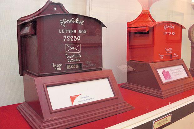 พิพิธภัณฑ์และห้องสมุดตราไปรษณียากร เขตสามเสนใน กรุงเทพ