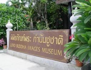 พิพิธภัณฑ์พระกำนันชูชาติ