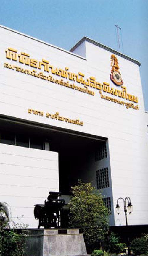 พิพิธภัณฑ์หนังสือพิมพ์ไทย
